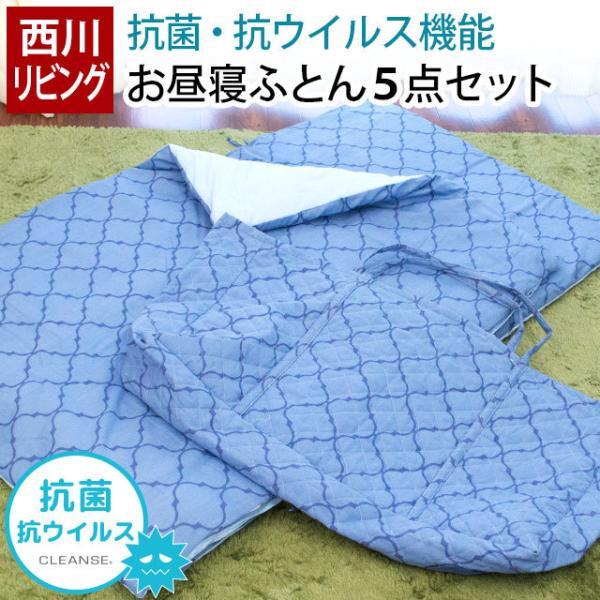 西川リビング お昼寝布団セット 抗菌 抗ウイルス バッグ付 5点セット