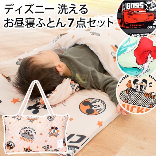 お昼寝布団セット ディズニー 保育園用 バッグ付き7点セット カーズ/ミッキー/プリンセス