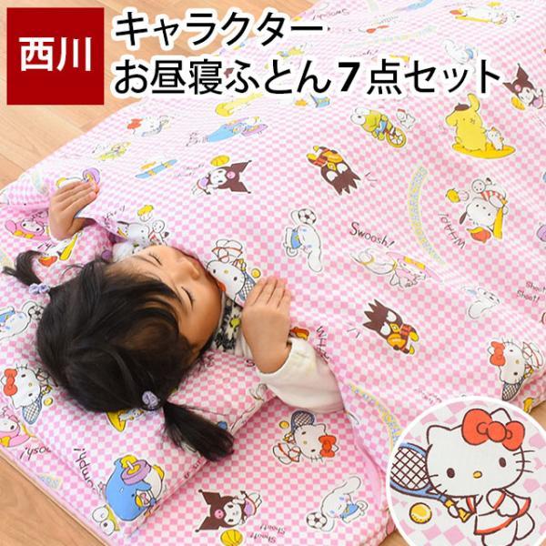 お昼寝布団セット アンパンマン ハローキティ 東京西川 バッグ付 洗える布団 7点セット