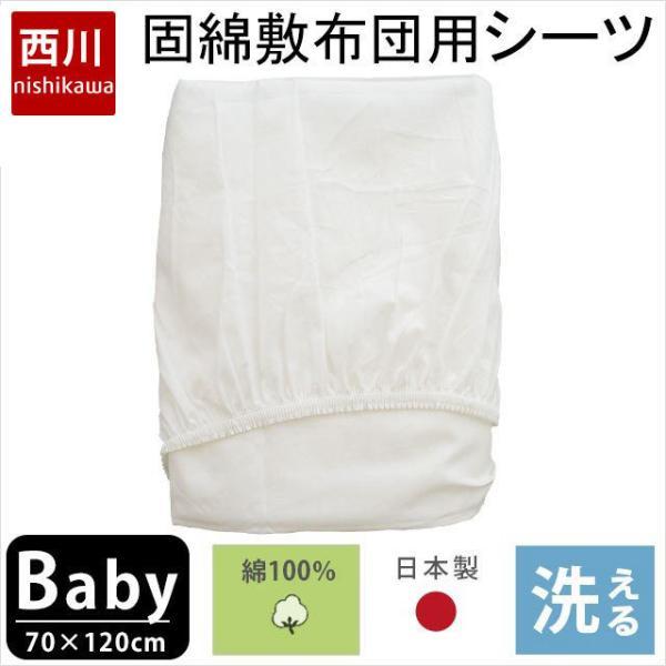 ベビー フィットシーツ 70×120cm用 西川 日本製 綿100% 固綿敷き布団カバー baby