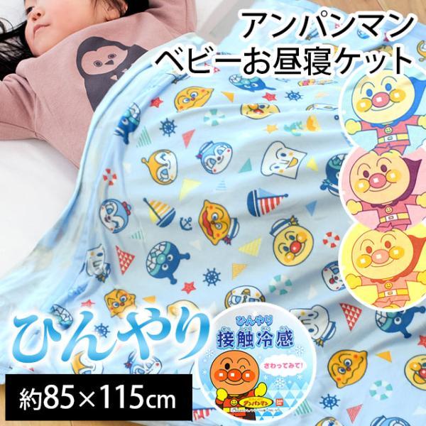 アンパンマン ベビー ひんやりケット 接触冷感 洗えるクールケット 85×115cm|futon