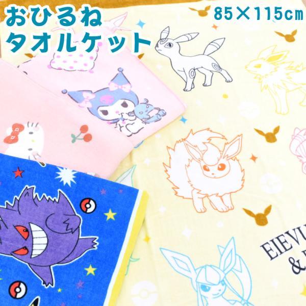 キャラクターお昼寝タオルケット 85×115cm 綿100% 大判バスタオル 洗えるケット|futon