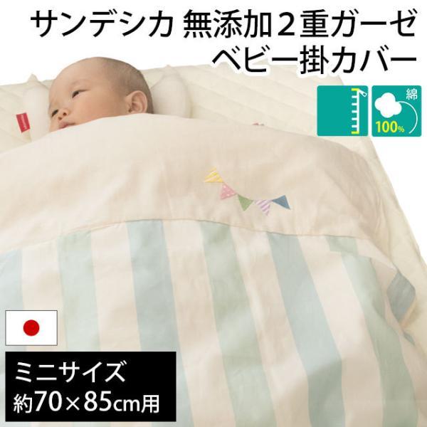 ベビー掛け布団カバー 日本製 ミニサイズ 70×85cm用 無添加 2重ガーゼ 綿100% 掛布団カバー サンデシカ baby