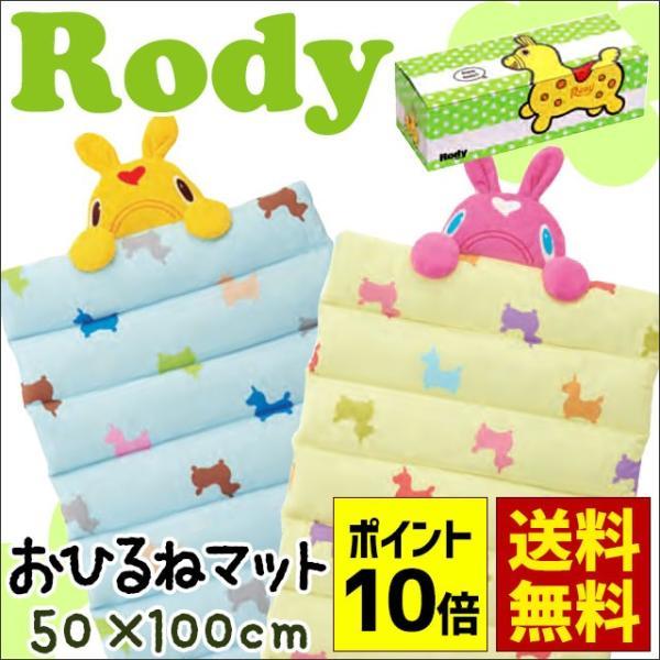 Rody ロディ ベビー お昼寝マット 約50×100cm|futon
