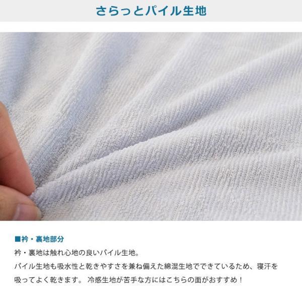 ひんやりハーフケット 100×140cm 接触冷感&タオル地 リバーシブル 夏用 洗えるクールケット|futon|03