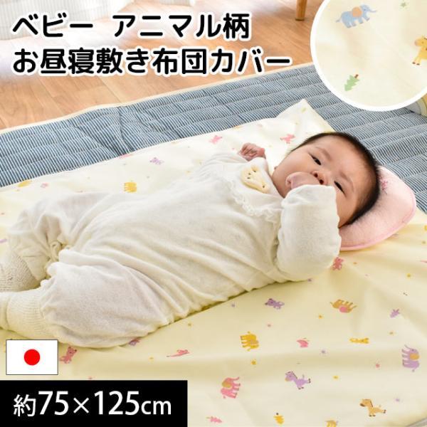 お昼寝布団カバー 敷き布団カバー 75×125cm 日本製 ファスナー式 アニマル柄 敷カバー