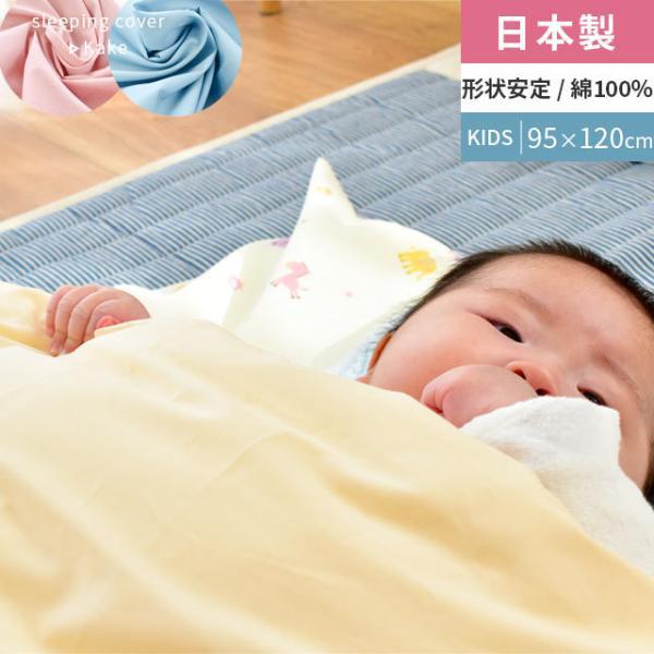 ベビー掛け布団カバー 日本製 95×120cm ファスナー 綿100% 無地 掛布団カバー baby