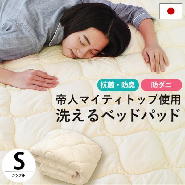 ベッドパッドシングル日本製洗えるベッドパット防ダニ抗菌防臭四隅ゴム付きベッド敷きパッド