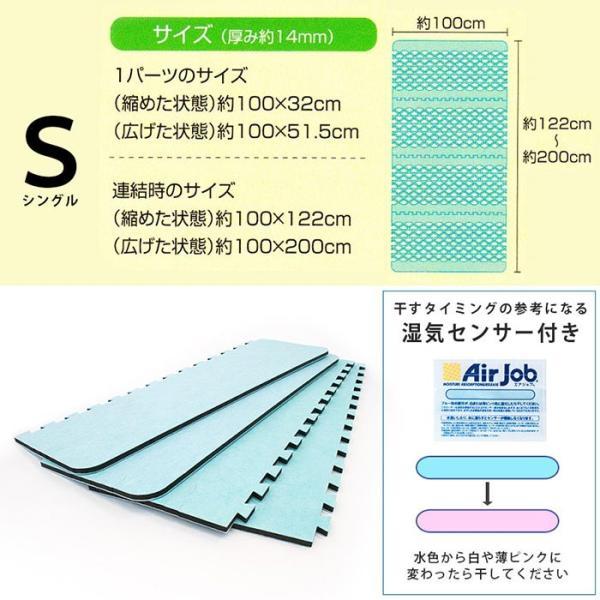 調湿敷パッド すのこ型 除湿マット エアジョブ シングル TEIJIN ベルオアシス使用 日本製 ジャバラ式 湿気取り|futon|02