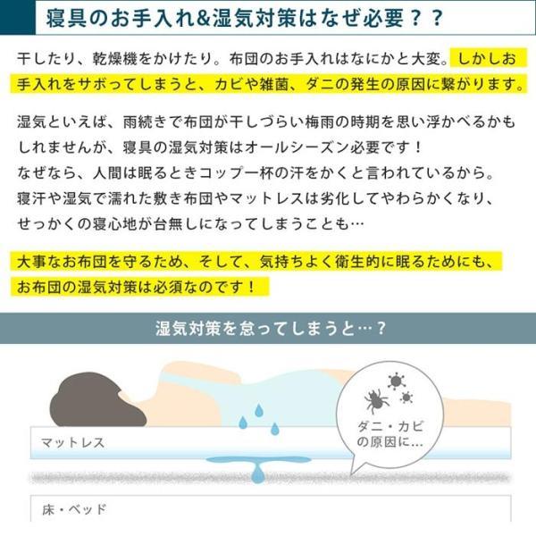 調湿敷パッド すのこ型 除湿マット エアジョブ シングル TEIJIN ベルオアシス使用 日本製 ジャバラ式 湿気取り|futon|03