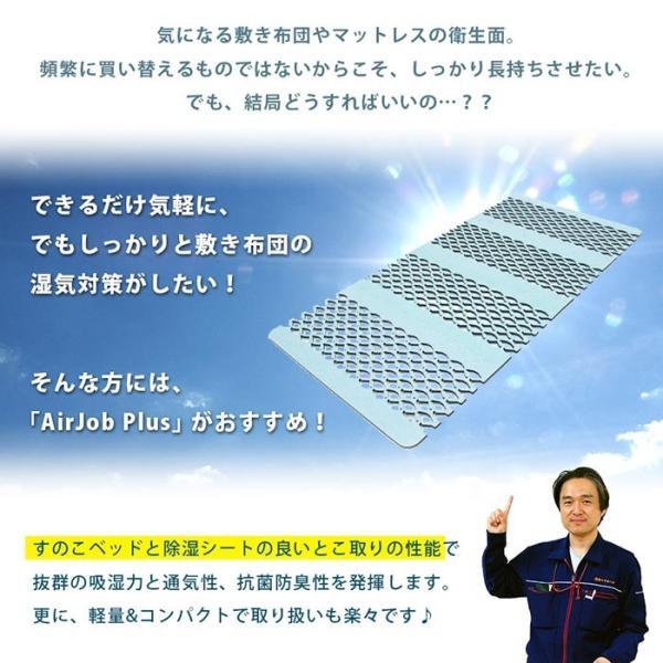 調湿敷パッド すのこ型 除湿マット エアジョブ シングル TEIJIN ベルオアシス使用 日本製 ジャバラ式 湿気取り|futon|04