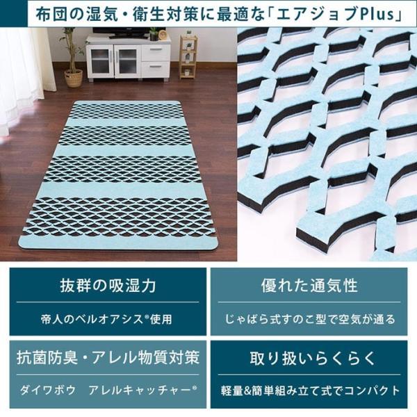 調湿敷パッド すのこ型 除湿マット エアジョブ シングル TEIJIN ベルオアシス使用 日本製 ジャバラ式 湿気取り|futon|05
