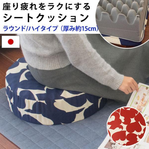 シートクッション ラウンド 直径45cm 厚み15cm ハイタイプ 日本製 体圧分散 硬質ウレタン クッション|futon