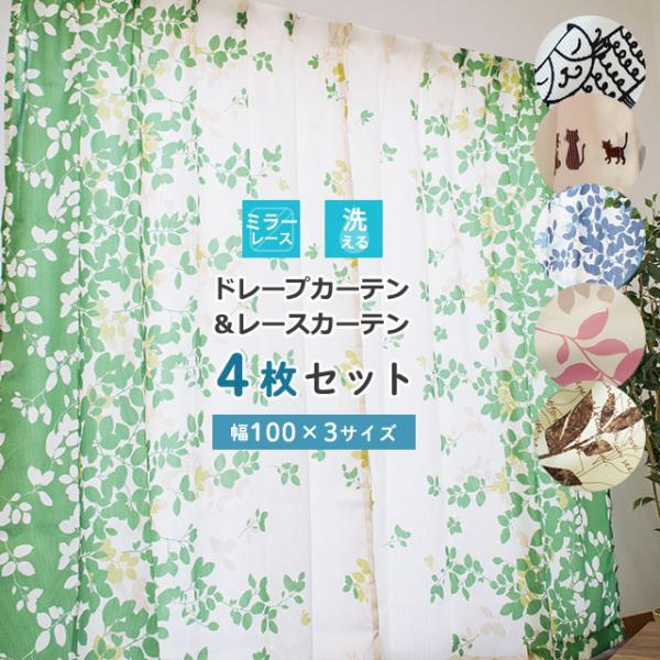 カーテン セット 4枚セット おしゃれ 幅100cm 丈135cm 178cm 200cm ドレープカーテン ミラーレースカーテン|futon