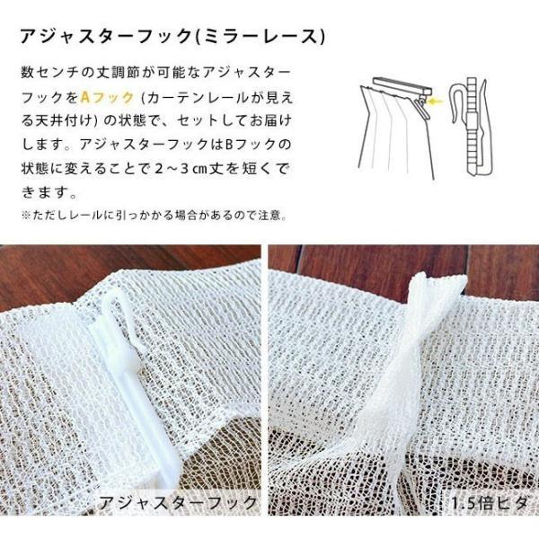 カーテン セット 4枚セット おしゃれ 幅100cm 丈135cm 178cm 200cm ドレープカーテン ミラーレースカーテン|futon|15