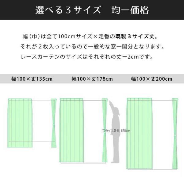 カーテン セット 4枚セット おしゃれ 幅100cm 丈135cm 178cm 200cm ドレープカーテン ミラーレースカーテン|futon|16