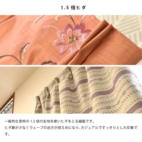 セミオーダーカーテン 幅80〜100cm 丈80〜250cm 1枚単品 日本製 遮光も選べる カーテン|futon|08
