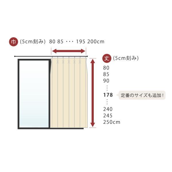 セミオーダーカーテン 幅80〜100cm 丈80〜250cm 1枚単品 日本製 遮光も選べる カーテン|futon|10