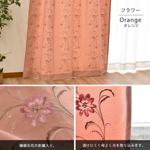 セミオーダーカーテン 幅80〜100cm 丈80〜250cm 1枚単品 日本製 遮光も選べる カーテン|futon|02