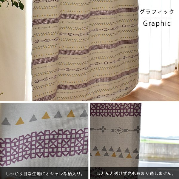 セミオーダーカーテン 幅80〜100cm 丈80〜250cm 1枚単品 日本製 遮光も選べる カーテン|futon|05