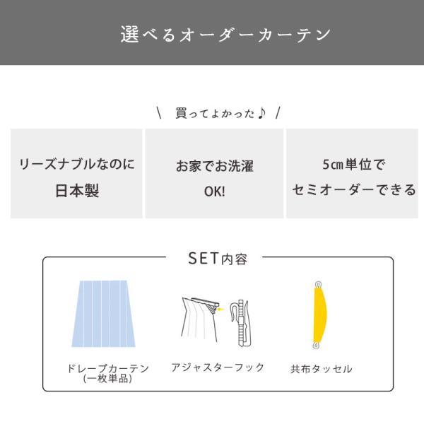 セミオーダーカーテン 幅80〜100cm 丈80〜250cm 1枚単品 日本製 遮光も選べる カーテン|futon|06
