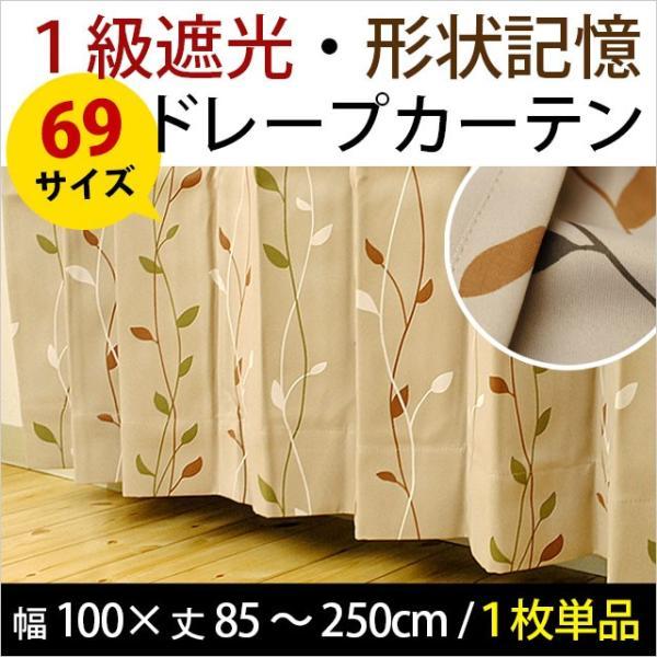 1級遮光カーテン ピケリーフ 幅100cm×丈85〜250cm 1枚単品|futon