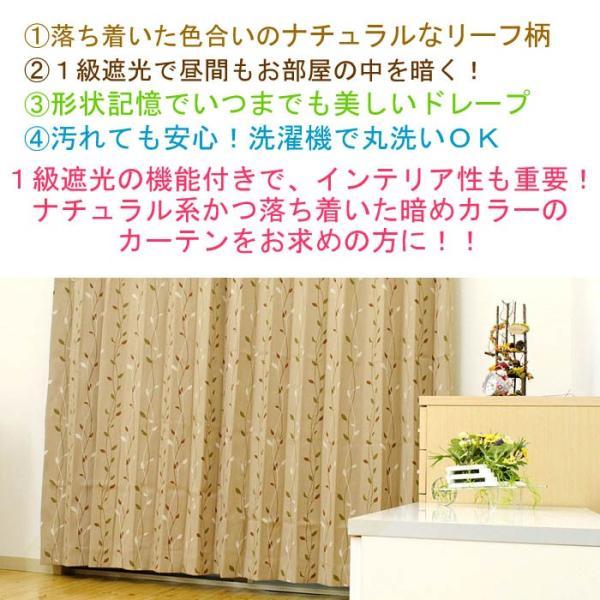 1級遮光カーテン ピケリーフ 幅100cm×丈85〜250cm 1枚単品|futon|04