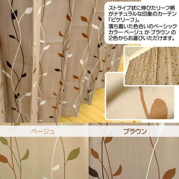 1級遮光カーテン ピケリーフ 幅100cm×丈85〜250cm 1枚単品|futon|05