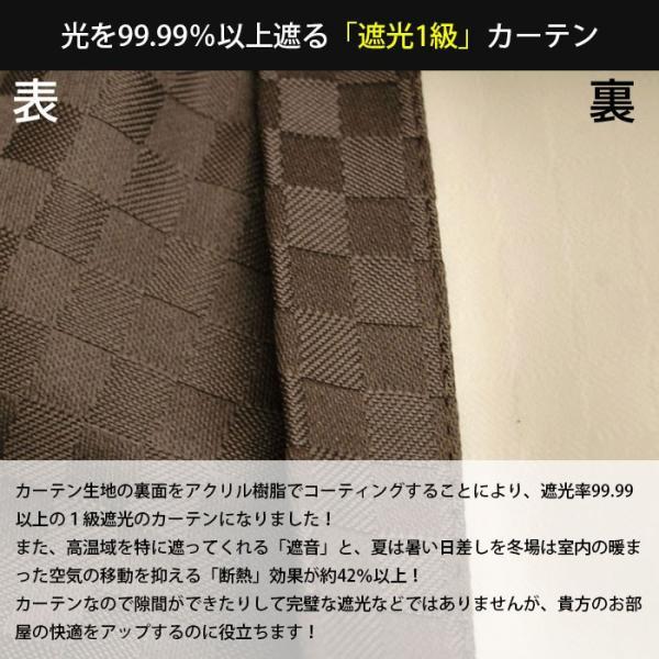 1級遮光カーテン 遮音 断熱 ユーゴ 幅100cm×丈85〜250cm 1枚単品|futon|07