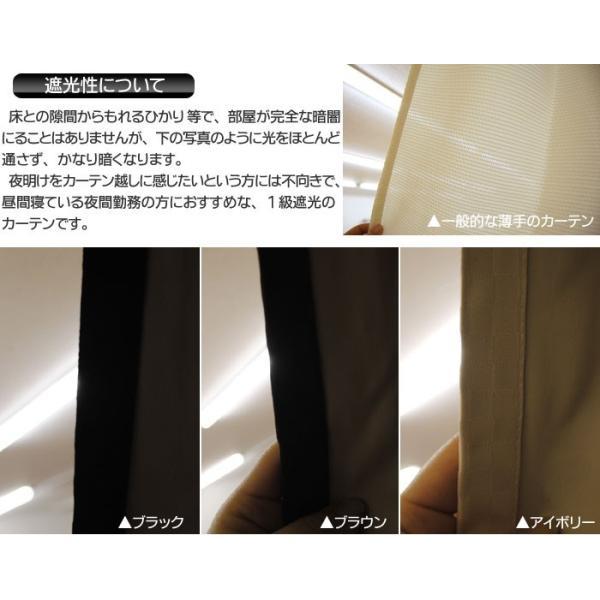 1級遮光カーテン 遮音 断熱 ユーゴ 幅100cm×丈85〜250cm 1枚単品|futon|08