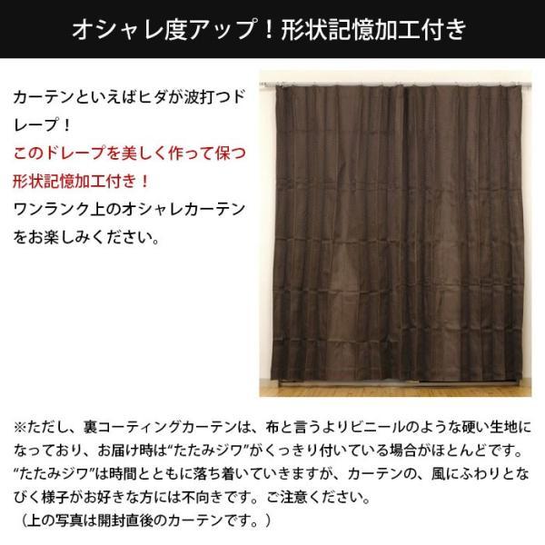 1級遮光カーテン 遮音 断熱 ユーゴ 幅100cm×丈85〜250cm 1枚単品|futon|09