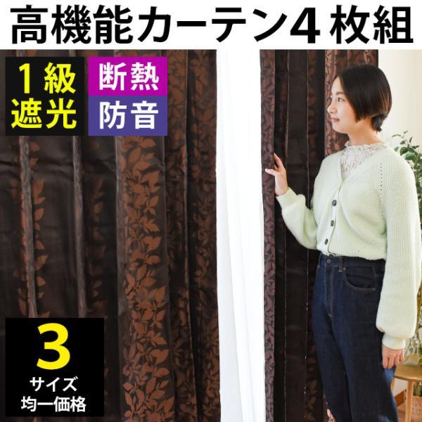カーテン セット  おしゃれ 4枚セット 遮光1級 遮熱 遮音 ドレープ ミラーレース|futon
