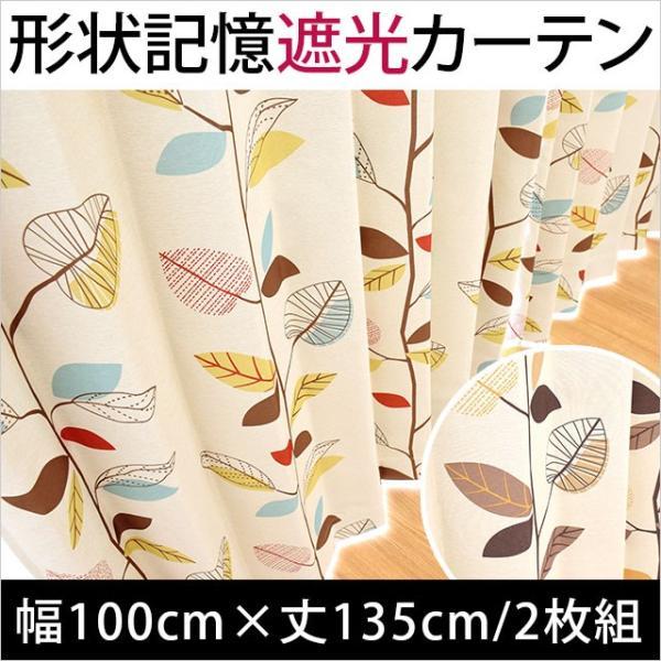 遮光カーテン 幅100cm×丈135cm 2枚組 日本製 ドレープカーテン リトラ|futon