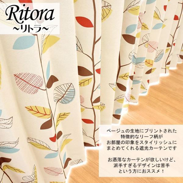 遮光カーテン 幅100cm×丈135cm 2枚組 日本製 ドレープカーテン リトラ|futon|02