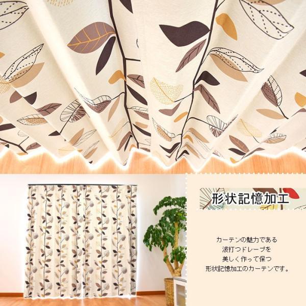 遮光カーテン 幅100cm×丈135cm 2枚組 日本製 ドレープカーテン リトラ|futon|03