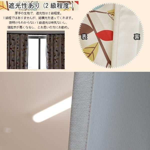 遮光カーテン 幅100cm×丈135cm 2枚組 日本製 ドレープカーテン リトラ|futon|04