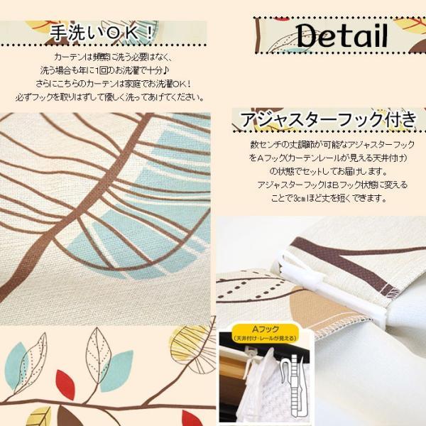 遮光カーテン 幅100cm×丈135cm 2枚組 日本製 ドレープカーテン リトラ|futon|05