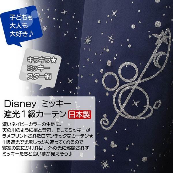 ディズニー遮光カーテン ミッキー/ラメプリント 幅100cm×丈200cm 2枚組 日本製|futon|03