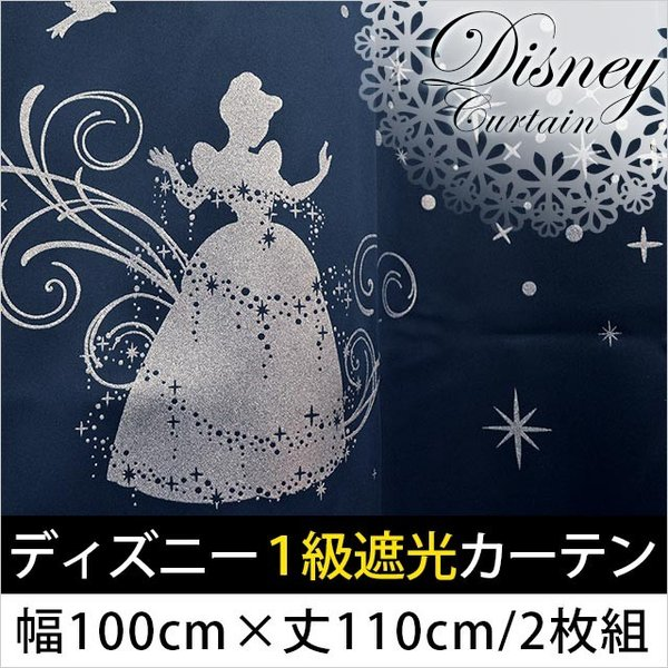ディズニー遮光カーテン シンデレラ/ラメプリント 幅100cm×丈110cm 2枚組 日本製|futon