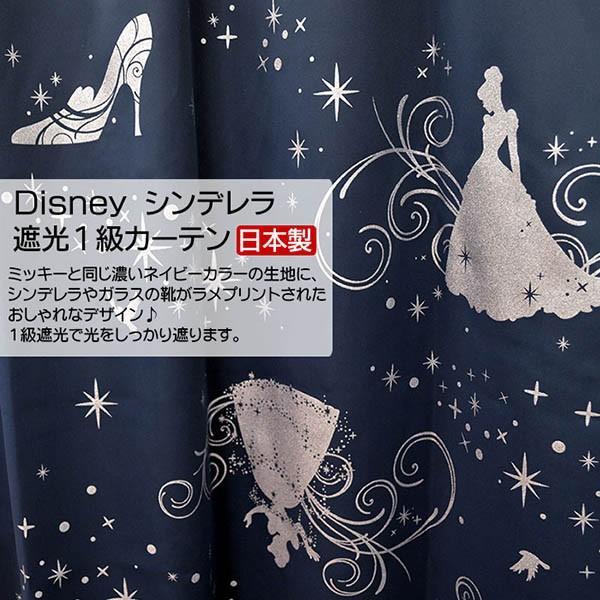 ディズニー遮光カーテン シンデレラ/ラメプリント 幅100cm×丈110cm 2枚組 日本製|futon|03