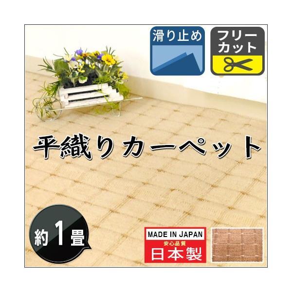 カーペット 1畳 絨毯 滑り止め付 フリーカット 日本製 グリッパー 江戸間 88×176cm|futon
