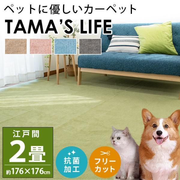 カーペット 2畳 絨毯 ペット対応 フリーカット ワンズライフ 江戸間 176×176cm|futon