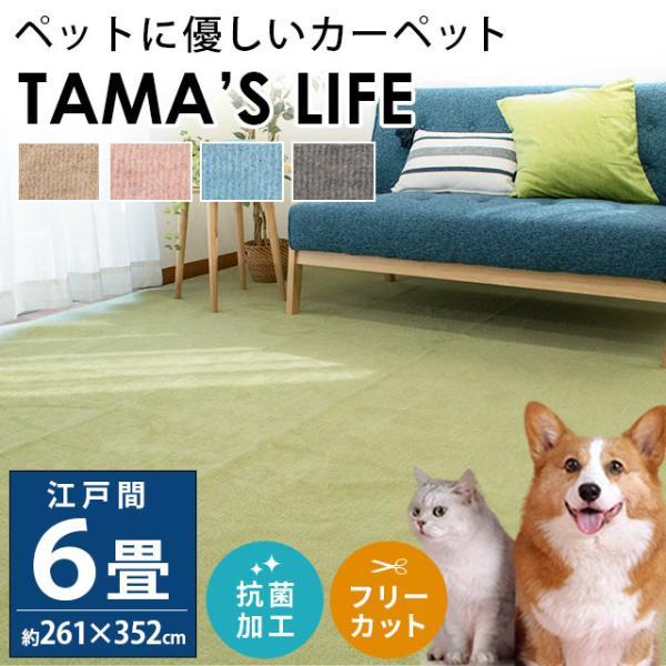 カーペット 6畳 261×352cm 日本製 絨毯 ペット対応 抗菌 フリーカット タマズライフ futon