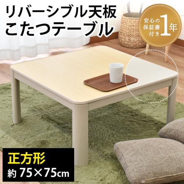 こたつ机テーブル正方形約75×75×38.5cm木目調リバーシブル天板コタツ本体