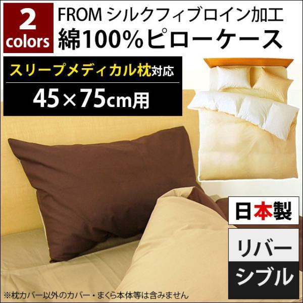 枕カバー スリープメディカル枕 対応 ピローケース 49×100cm 日本製 綿100%