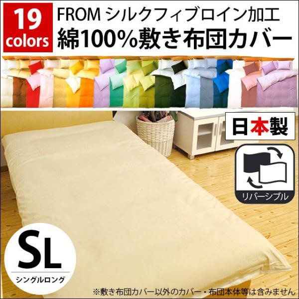 敷き布団カバー シングル FROM 日本製 綿100% 無地カラー リバーシブル 敷布団カバー|futon