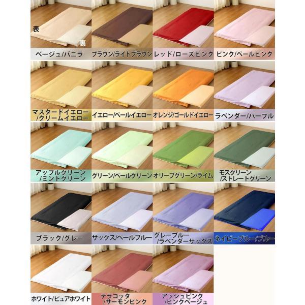 敷き布団カバー シングル FROM 日本製 綿100% 無地カラー リバーシブル 敷布団カバー|futon|02