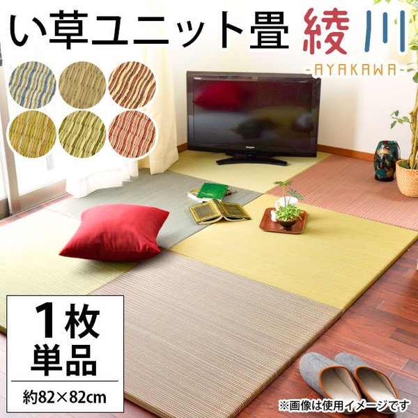 い草ユニット畳 半畳 約82×82×厚み2.5cm 縁無し 軽量 カラフル カジュアル 置き畳 綾川|futon