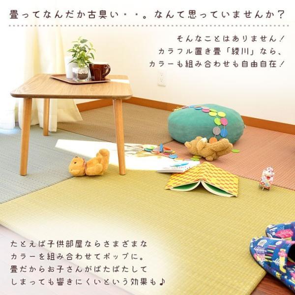 い草ユニット畳 半畳 約82×82×厚み2.5cm 縁無し 軽量 カラフル カジュアル 置き畳 綾川|futon|07