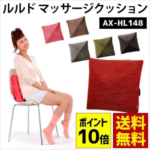 ルルド マッサージクッション|futon